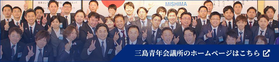 三島青年会議所のホームページはこちら