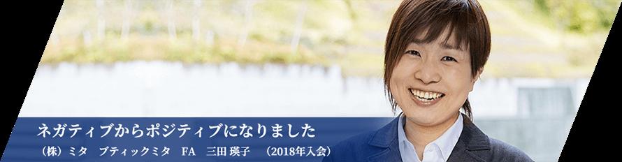ネガティブからポジティブになりました(株)ミタ ブティックミタ FA 三田 瑛子 (2018年入会)