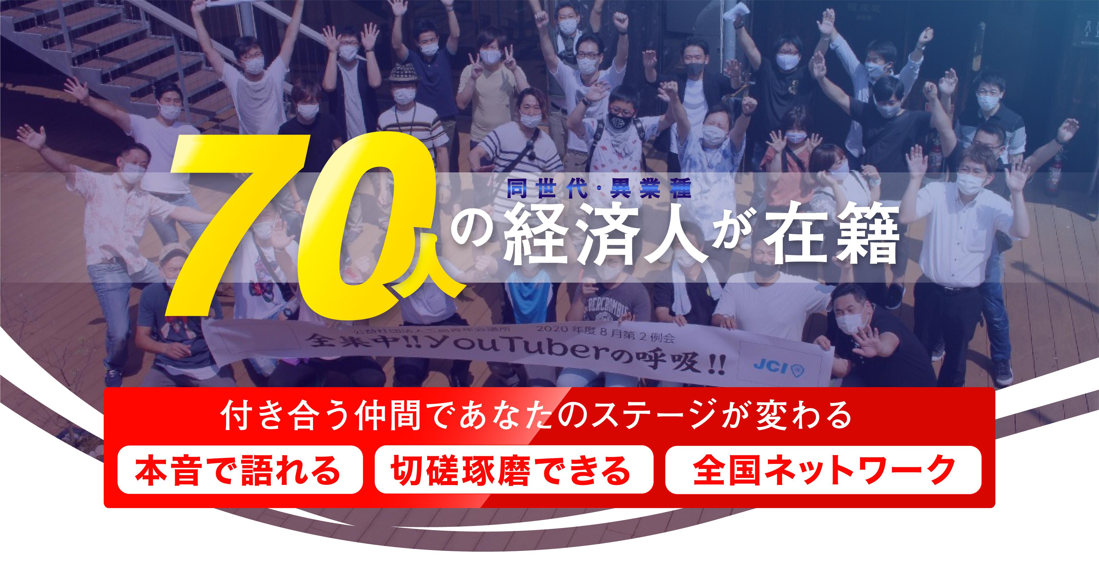 静岡県にお住まいの20歳〜39歳限定。付き合う仲間であなたのステージが変わる。