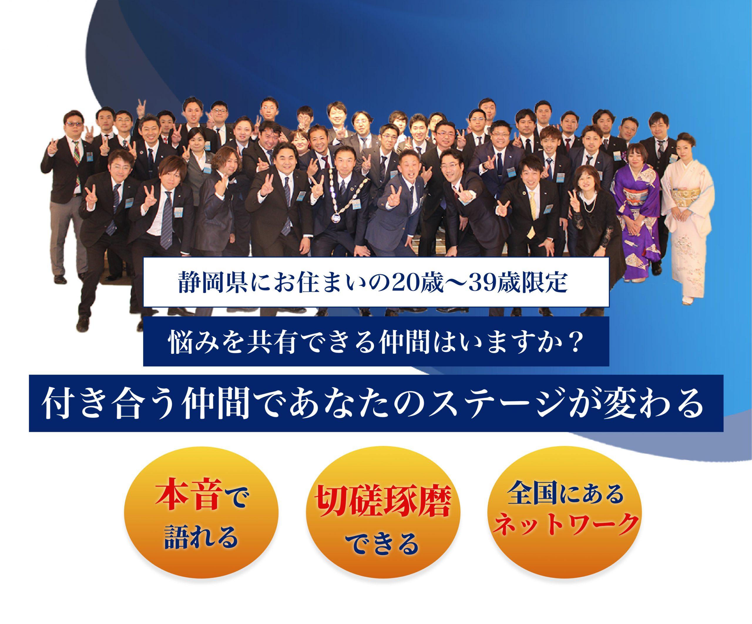 静岡県にお住まいの20歳〜39歳限定/付き合う仲間であなたのステージが変わる